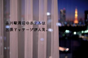 品川駅周辺のホテルで出張マッサージ